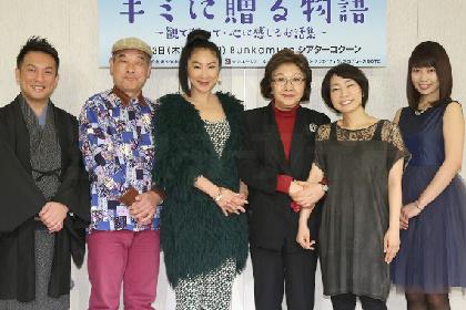 市原悦子、浅野温子ら出演 リーディング名作劇場『キミに贈る物語』製作発表会