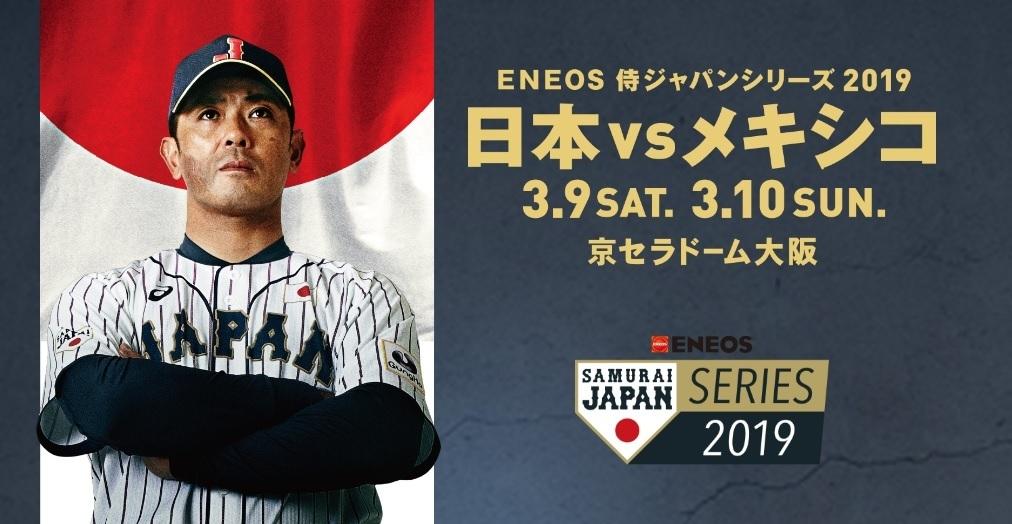 『ENEOS 侍ジャパンシリーズ 2019 日本vsメキシコ』が3月9日(土)、10日(日)に京セラドーム大阪で開催される