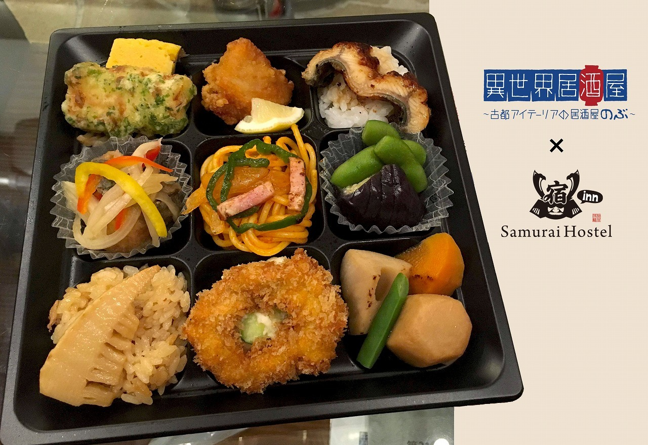 浅草「侍」屋台にて発売中(浅草公会堂横のSamurai Hostel1F)価格:1280円(税込み)※写真はイメージです。実際は異なります。