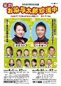 渡辺えり、八嶋智人出演の『喜劇 お染与太郎珍道中』 太川陽介、宇梶剛士、西岡德馬らの出演が決定