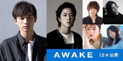 主演・吉沢亮が「とにかく脚本の面白さにやられました」 AI将棋 VS 天才棋士を描く青春映画『AWAKE』劇場公開が決定