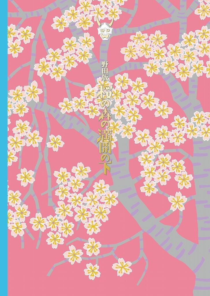 『野田版 桜の森の満開の下』Box