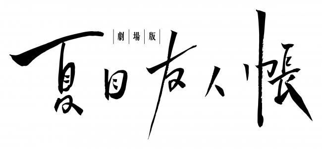 (C)緑川ゆき・白泉社/夏目友人帳プロジェクト