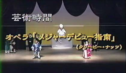 Creepy Nutsがオペラに初挑戦 メジャーデビューシングルより「メジャーデビュー指南」のMV解禁
