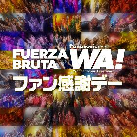 人気の1階フロア席のチケットが定価半額以下に! 進化と変化を続けるショー『フエルサ ブルータWA!』がキャンペーン開催