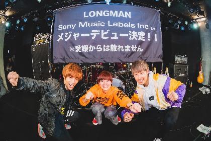 愛媛発のメロディックパンクバンド・LONGMANがメジャーデビュー インディーズ・ベストアルバムのリリースも決定