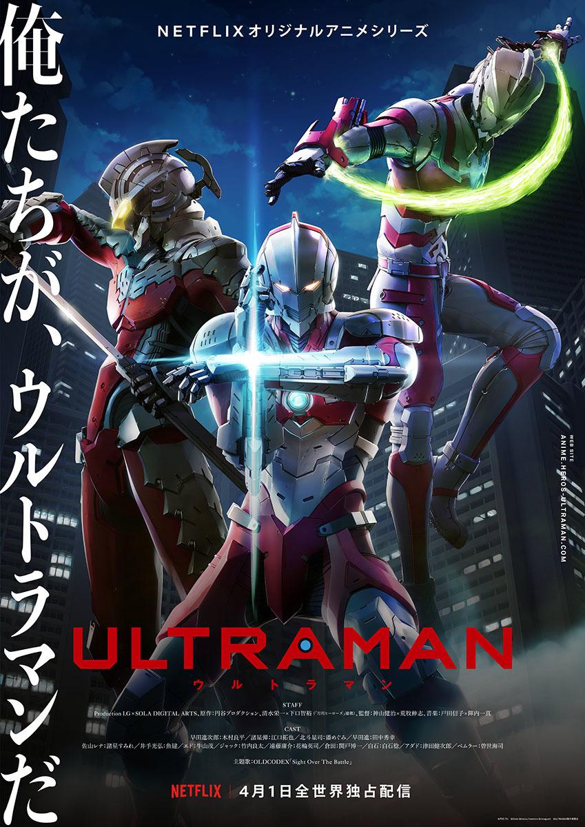 『ULTRAMAN』シーズン1 キービジュアル (C)円谷プロ(C)Eiichi Shimizu,Tomohiro Shimoguchi (C)ULTRAMAN 製作委員会