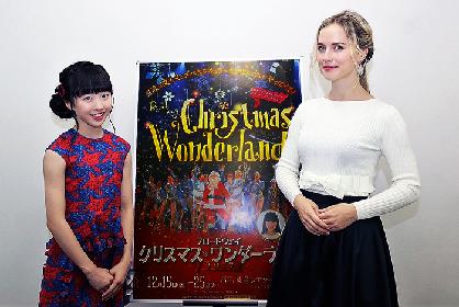 """本田望結דトリバゴCM""""のナタリー・エモンズ対談「キラキラと明るく、楽しい空間を作りたい」『ブロードウェイ クリスマス・ワンダーランド2017』"""