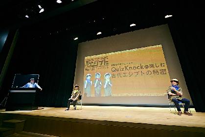 東大卒クイズ王の熱すぎる対決をライブで体感! 『古代エジプト展 展覧会公式チューターQuizKnockと楽しむ古代エジプトの秘密』をレポート