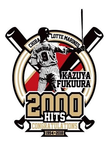 福浦和也は昨年、通算2,000安打を達成した