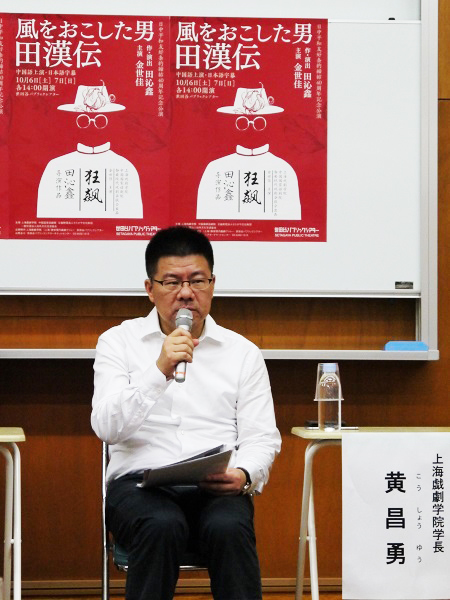 上海戯劇学院学長 黄昌勇 (撮影:久田絢子)