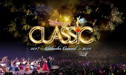 ディズニー音楽で年越ししよう! ディズニー音楽のエキスパートが贈る『ディズニー・オン・クラシック~ジルベスター・コンサート』開催決定