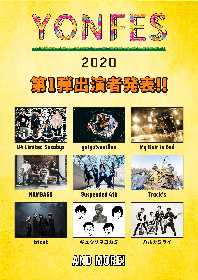 04 Limited Sazabys主催『YON FES 2020』キュウソ、バニラズら 第1弾出演アーティストを発表