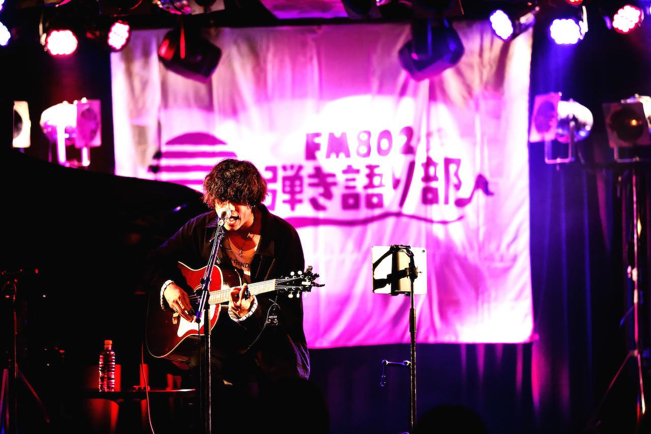 『FM802弾き語り部 リモート編♪vol.4』