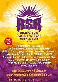 B'z、マキシマム ザ ホルモン、WANIMA、Suchmosら 『RISING SUN ROCK FESTIVAL 2017 in EZO』第1弾発表で全19組