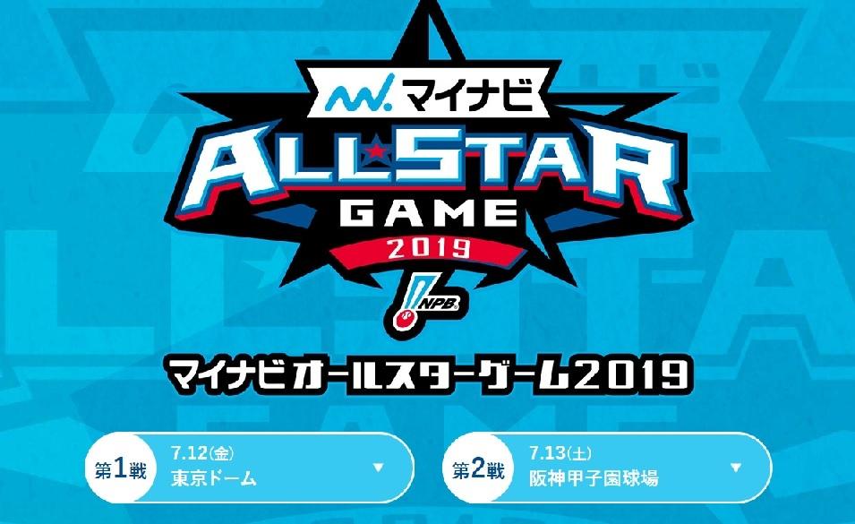 『マイナビオールスターゲーム2019』は7月12日(金)に東京ドーム、13日(土)に阪神甲子園球場で行われる