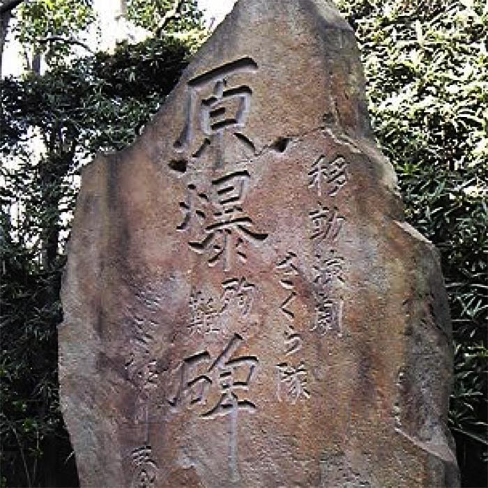 1952年、徳川夢声らの尽力によって目黒の五百羅漢寺に建立された原爆殉難碑   (写真提供=移動演劇桜隊平和祈念会)