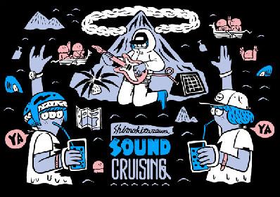 下北沢「SOUND CRUISING」第3弾でラブ人間、ゆるめるモ!ら25組追加
