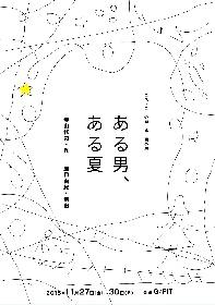 愛知の劇帝・鹿目由紀が寺山戯曲を初演出