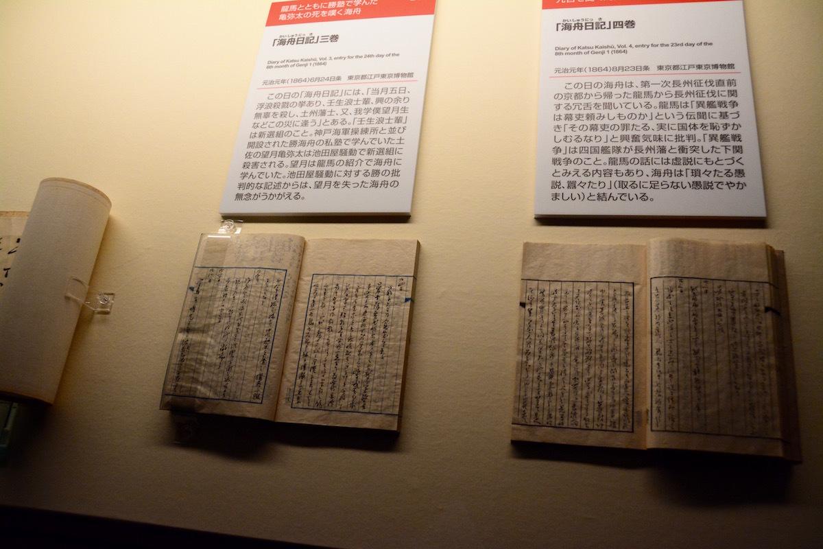 (左)《「海舟日記」三巻 元治元年六月二十四日条》 元治元年(1864)  (右)《「海舟日記」四巻 元治元年八月二十三日条》 元治元年(1864) ともに東京都江戸東京博物館蔵