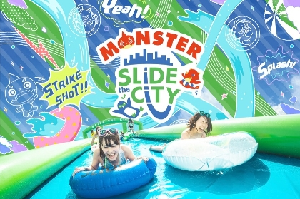 『モンスト』と日本最大級のウォーターフェス『Slide the City』がコラボ 『MONSTER Slide the City』お台場で開催 出演者第一弾も発表