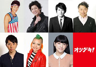 氣志團メンバーが日替りゲストで登場!錦織激団新作『愛しのジャスティス』2017年2月上演決定!
