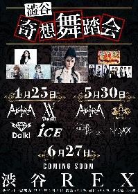 AKIRA マンスリー企画『澁谷奇想舞踏会』開催を発表、VANIRU、仮面女子ら異色ラインナップ