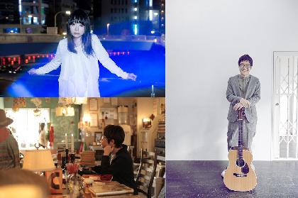 大阪で開催される無料イベント『FREENS!』に、リリィ、さよなら。、松室政哉、Cettiaが出演