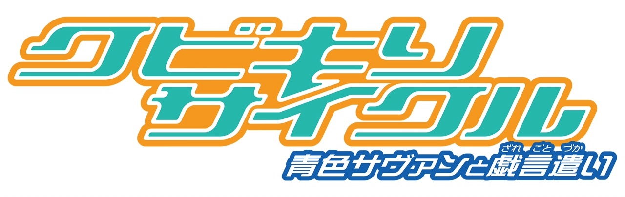 ©西尾維新/講談社・アニプレックス・シャフト