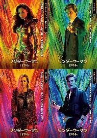『ワンダーウーマン 1984』からヒーロー&ヴィランたちのキャラクターポスタービジュアル4点を公開