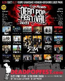 SiM主催野外フェス『DEAD POP FESTiVAL 2021』Dragon Ash、HEY-SMITH、SCANDALら 全出演アーティストを発表