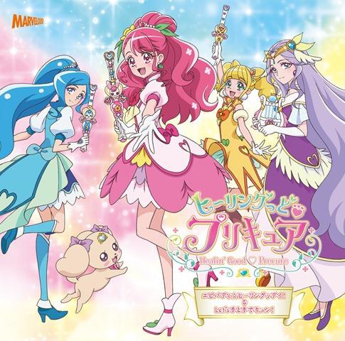 後期主題歌シングル【CD+DVD】ジャケット画像 (C)ABC-A・東映アニメーション