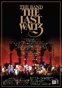 ザ・バンドのライブ映画『ラスト・ワルツ』をライブハウスで絶響上映