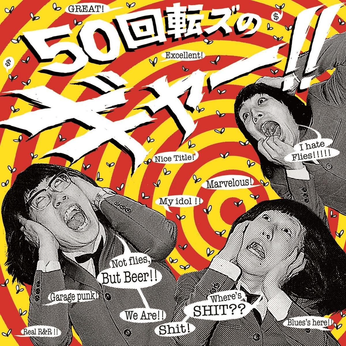 ザ50回転ズ『50回転ズのギャー!!~10th Anniversary Edition~』