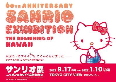 サンリオキャラクターが大集合 『サンリオ展 ニッポンのカワイイ文化60年史』9月より東京にて開催