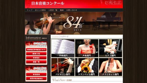 日本音楽コンクール 公式サイト