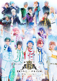 舞台『KING OF PRISM』第2弾、メインビジュアルが解禁&及川洸が追加キャストに決定