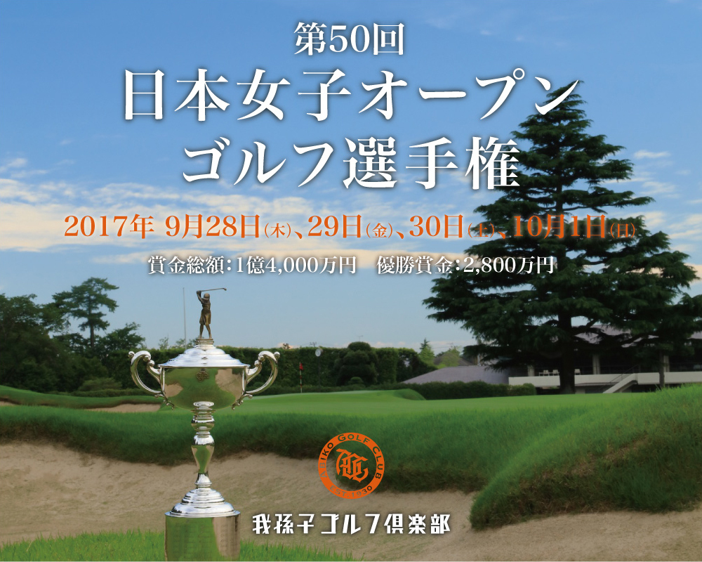 名門我孫子ゴルフ倶楽部で行われる50回記念の日本女子オープン。畑岡奈紗の2連覇、2連勝なるか注目の一戦だ