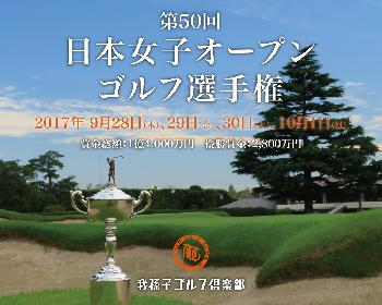 50回大会目のメモリアルを制するのは誰か 日本女子オープンが名門我孫子ゴルフ倶楽部で開催