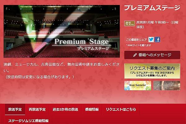 NHK番組ホームページより