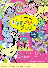 コンドルズ主宰・近藤良平とマグナム☆マダム主宰・山口夏絵による舞台『日本昔ばなしのダンス』の上演が決定