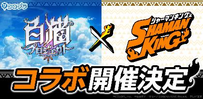 『白猫プロジェクト』×TVアニメ『SHAMAN KING』コラボイベント開催決定