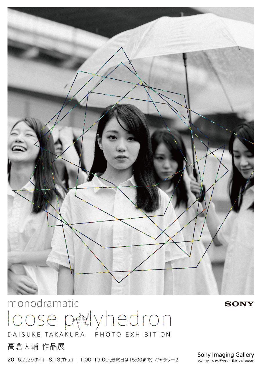 『monodramatic / loose polyhedron(モノドラマチック/ルーズポリヘドロン)』