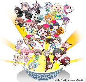 本日から生放送「バンドリ!TV LIVE 2020」内でミニアニメ『BanG Dream! ガルパ☆ピコ ~大盛り~』放送開始