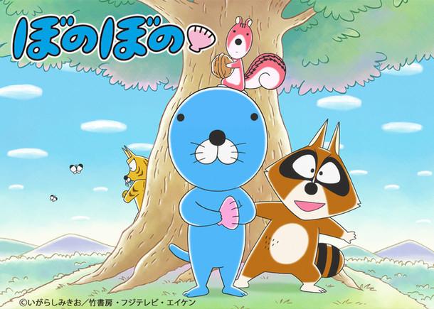 アニメ「ぼのぼの」ビジュアル (c)いがらしみきお / 竹書房・フジテレビ・エイケン