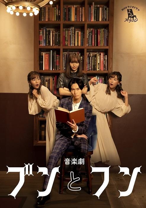 『NHKラジオドラマ よみステージ 音楽劇「ブンとフン」』