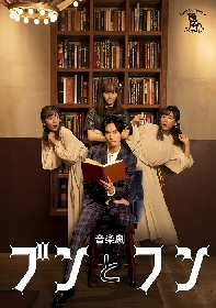 A.B.C-Z 橋本良亮 主演 音楽劇「ブンとフン」浅川梨奈とのメインビジュアルが解禁
