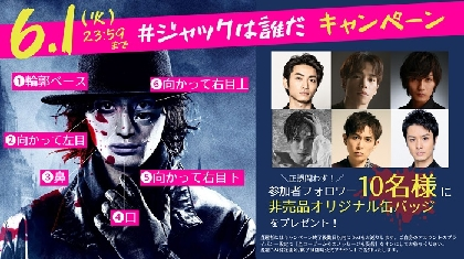 木村達成・小野賢章ら出演のミュージカル『ジャック・ザ・リッパー』 公式Twitter及びInstagramにて、キャンペーンが開始