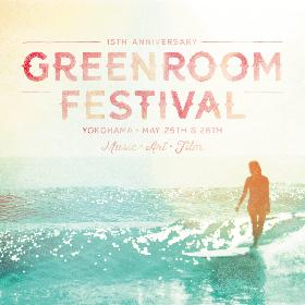 『GREENROOM FESTIVAL'19』日割りを発表