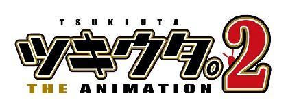 ツキノ芸能プロダクションがおくるテレビアニメ・舞台・劇場作品が、U-NEXT・アニメ放題で配信が決定